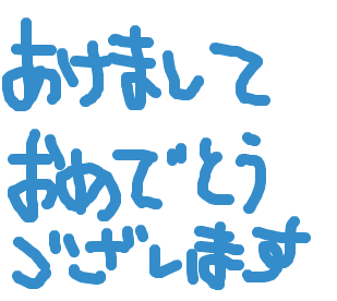Cocolog_oekaki_2009_01_02_13_18