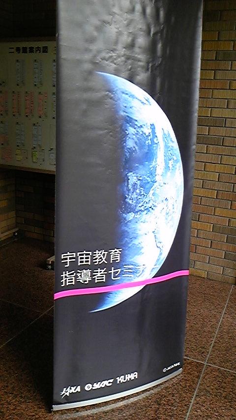 宇宙教育指導者セミナー参加中