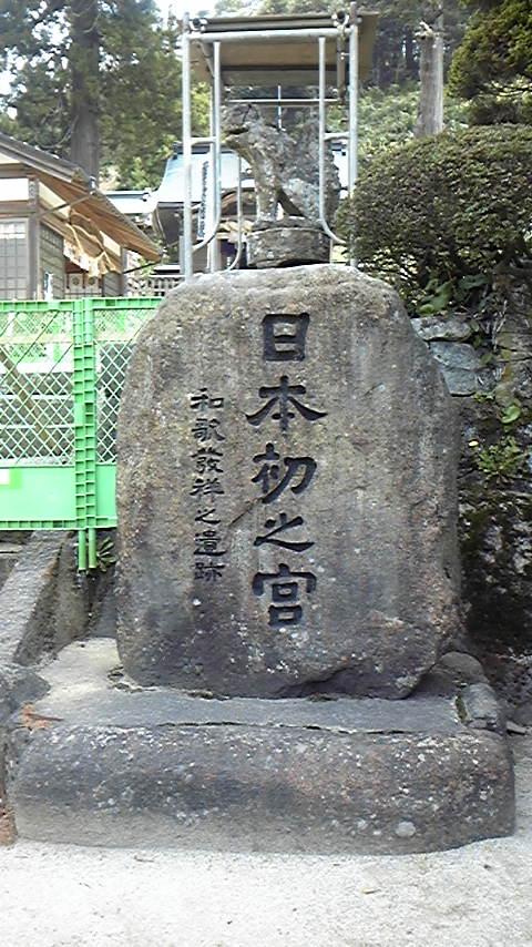 日本初の宮、須我神社
