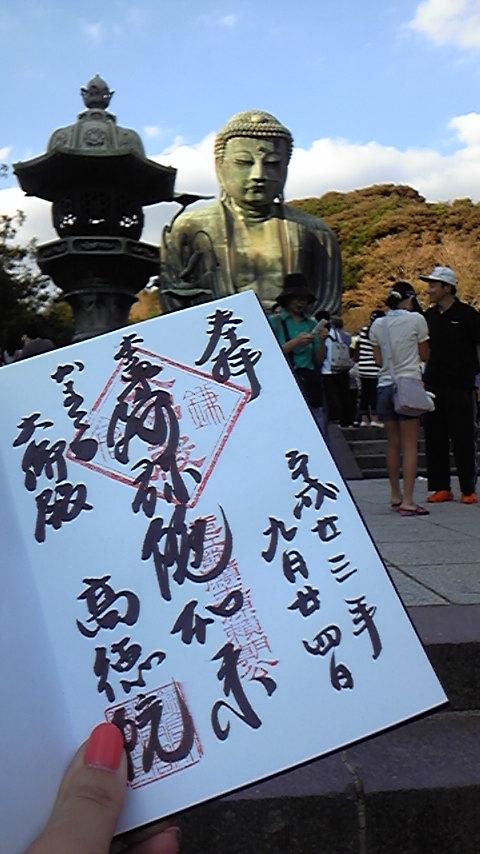 姫、大仏に遭遇。鎌倉にて。