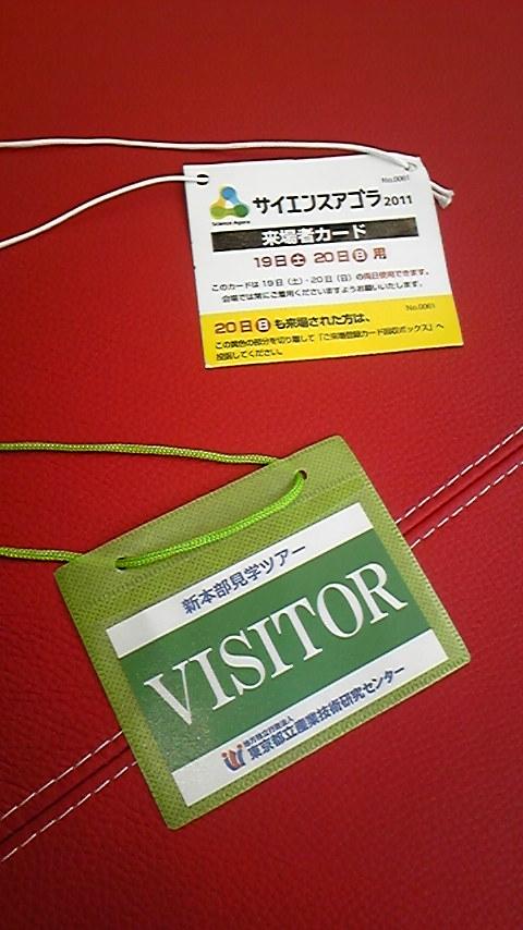 サイエンスアゴラ参加中。これから、都立産業技術研究センターの見学ツアー。