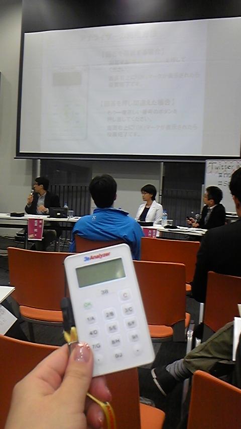 経済学×脳科学イベントに参加中。アンサーパッドを使って会場からの回答を瞬時に表示しています。
