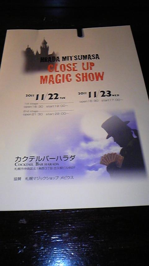 今日はバーでマジックショーだよ。楽しみ♪