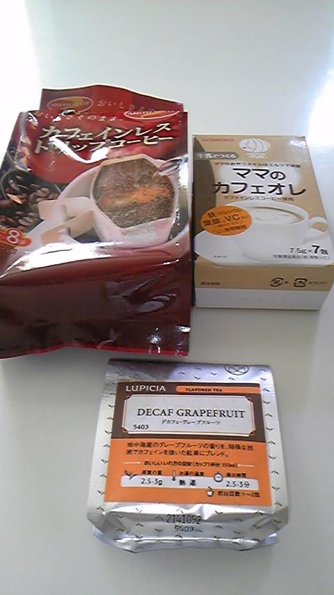 【マタニティ生活】カフェインレスコーヒー&デカフェ紅茶